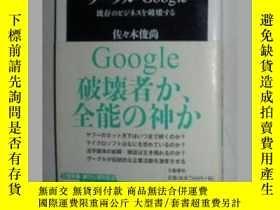 二手書博民逛書店日文原版小說罕見《 グーグル―Google 既存のビジネスを破壊