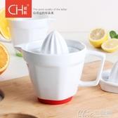 瓷航手動榨汁機 陶瓷家用壓汁器榨橙器檸檬水果榨汁器寶寶擠汁器七色堇