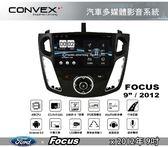 ||MyRack|| CONVOX FOCUS MK2 安卓機 汽車多媒體影音 FORD 2012年9吋 導航 電視