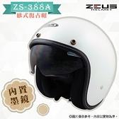 【瑞獅ZEUS 安全帽 ZS 388A 素色 白】超輕量 內藏墨鏡 半罩 復古帽 內襯可拆