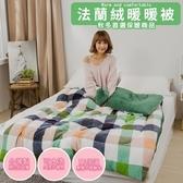 【eyah】台灣製造可水洗蓄溫厚款法蘭絨暖暖被-藍橙慕斯