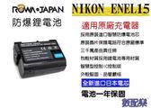 *數配樂* ROWA 鋰電池 ENEL15 EN-EL15 破解版 適用 NIKON D600 D7000 V1 D800 D800E