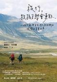 旅行,教孩子學會勇敢:一位父親與女兒深入阿拉斯加探險的真實故事
