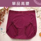 女性高腰蕾絲褲 TENCEL材質纖維 台...