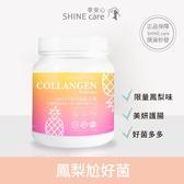 【享安心】膠原胜肽益生菌 200g 日喬恩 鳳梨口味 膠原蛋白粉 鳳梨酵素