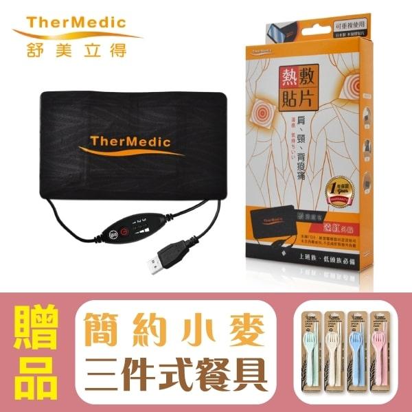 【舒美立得】Qi-Point 50 熱敷貼片(大-肩頸專用)QPU50,贈品:簡約小麥三件式餐具組x1