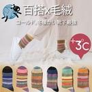 VOLA 維菈襪品 【民俗風兔羊毛襪 】...