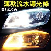 308A047   超薄款導光條 60cm白+黃光一組   超高亮度 通用款  LED 日行燈 燈眉 微笑燈 警示燈