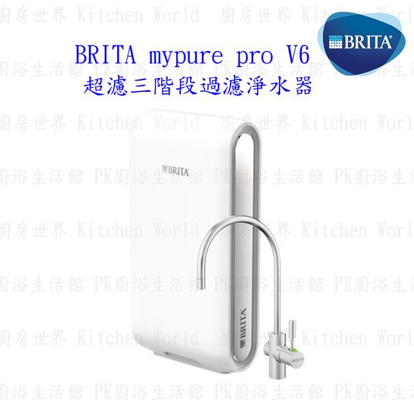 德國 BRITA mypure pro V6 超濾三階段過濾淨水器 【PK廚浴生活館】