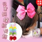 現貨-6色jojo蝴蝶結童髮夾兒童髮飾套...