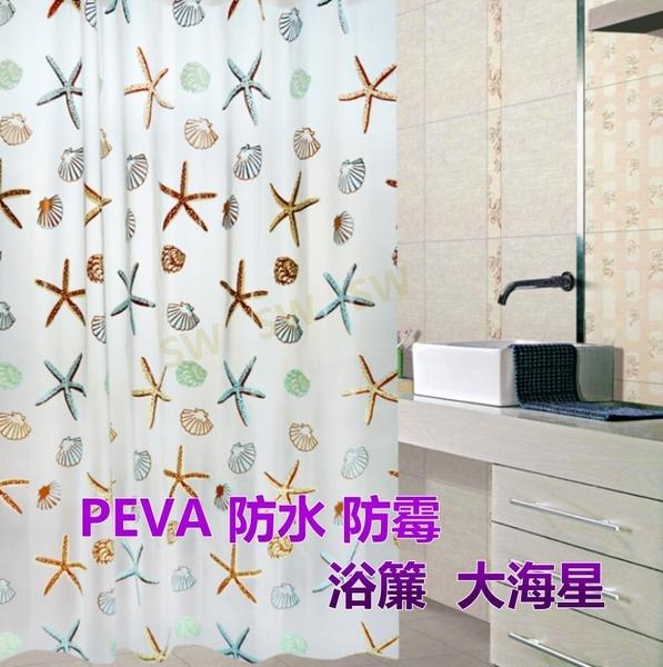 浴簾配塑膠扣眼 PEVA防水浴簾 隔間簾 180cmX200cm 掛勾式浴簾布 防水防霉 淋浴拉門替代