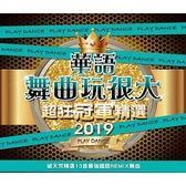2019華語舞曲玩很大超狂冠軍精選 CD 免運 (購潮8)