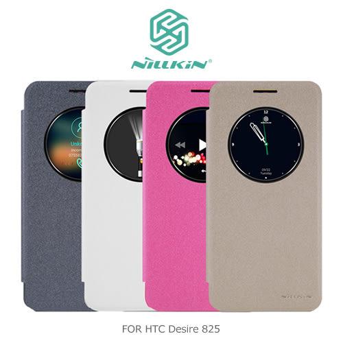 摩比小兔~ NILLKIN HTC Desire 825 星?皮套 側翻皮套 保護套 手機套