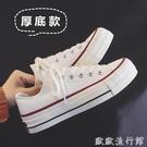增高鞋 帆布鞋女厚底增高學生2021秋季新款韓版百搭ulzzang鬆糕小白板鞋 歐歐