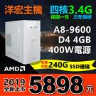 【5898元】最新AMD A8-9600...