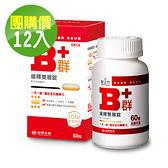 防疫作戰特殺台塑生醫 緩釋B群雙層錠(60錠/瓶) 12瓶/組