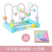 繞珠玩具嬰兒童繞珠串珠積木6-12個月男孩女寶寶益智力玩具1-2-3周歲早教(七夕禮物)