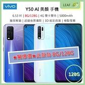 現貨【送玻保】VIVO Y50 6.53吋 8G/128G 5000mAh 臉部解鎖 超級夜景攝影 3D炫彩背蓋 智慧型手機
