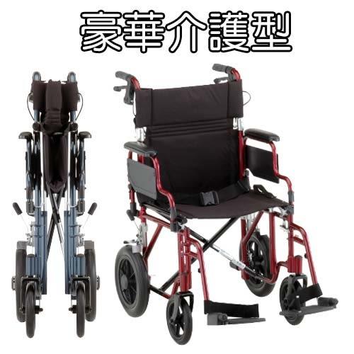 輪椅 豪華介護型 12吋小輪 光星 VNW01BDA