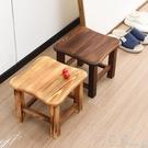 實木小凳子家用成人客廳創意木凳換鞋凳茶幾凳兒童小板凳客廳矮凳YYP【快速出貨】