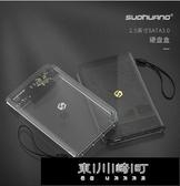 索皇硬碟外接盒子2.5寸外接usb3.0外置硬盤讀取磁盤陣列保護盒台式 快速出貨