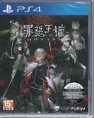 現貨 PS4遊戲 罪惡王權 Monark 中文版【玩樂小熊】