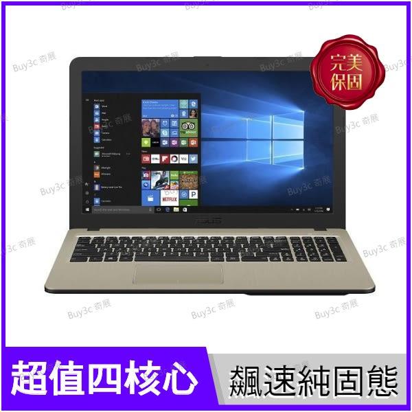 華碩 ASUS X540MB 黑 480G SSD純固態碟特仕版【N5000/15.6吋/MX110/四核/超值文書機/Win10/Buy3c奇展】X540M