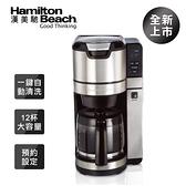 美國漢美馳 Hamilton 全自動研磨美式咖啡機