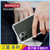 裸色透明殼 三星 S10 S10+ S10e S9 plus 手機殼 亞克力背板 TPU軟邊 S9+ 保護殼保護套 全包邊防摔殼
