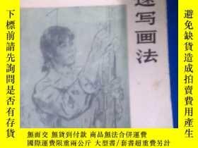 二手書博民逛書店罕見速寫畫法170948 繪畫教材編寫組 浙江人民出版社 出版1