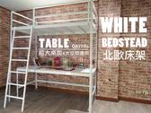 免螺絲角鋼 單人高架床架 白色【空間特工】床架設計 架高床 挑高床 書桌床 工作桌 免運 S4WA7189