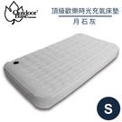 【OutdoorBase 頂級歡樂時光充氣床墊《月石灰S》】23816/睡墊/充氣床/露營/床墊