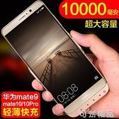 華為mate9充電寶背夾式mate8超薄10pro電池20X電池30手機殼20000m