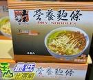 [COSCO代購] (限購2組) WU-MU ENRICHED NOODLES 經濟包營養麵 4包入共5公斤 C56630