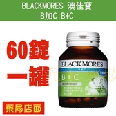 BLACKMORES 澳佳寶 B加C B+C (60錠裝/罐) 維他命 B群 元氣健康館
