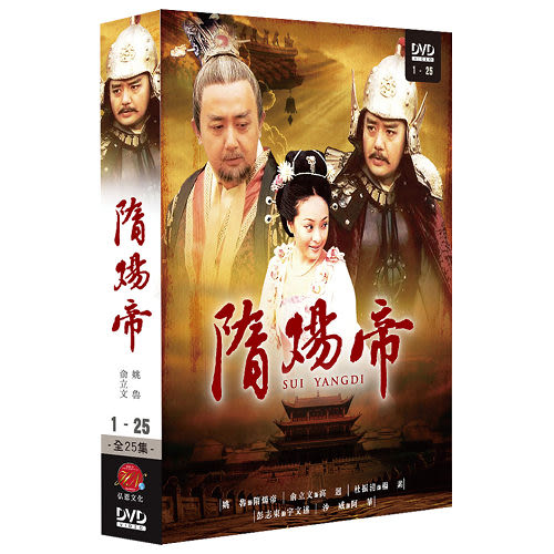 隋煬帝 DVD ( 姚櫓/彭志東/俞立文/杜振清/葉鈞/沙威/胡曉婷 )