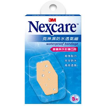 Nexcare 3M 克淋濕防水透氣繃/OK繃 5片 6x8.8公分