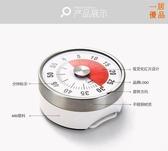 優一居 廚房定時器 機械 計時器 提醒計時器 時間管理