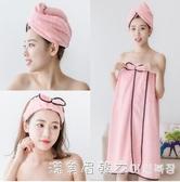 2020韓版可穿浴巾抹胸柔軟超強吸水日系森女干發帽束發帶浴裙套裝 漾美眉韓衣