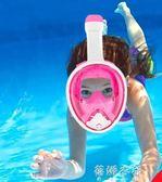 全干式浮潛面罩呼吸管套裝三寶全臉面具器成人兒童潛水鏡游泳裝備igo  蓓娜衣都