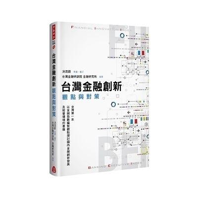 台灣金融創新(觀點與對策)