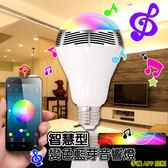 藍芽喇叭 變色LED燈泡 七彩智能LED 無線藍芽4.0(MP)
