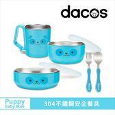 ✿蟲寶寶✿【日本dacos】寶貝大口吃 不鏽鋼餐具組 / 兒童餐具 - 藍色