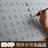 毛筆字帖 水寫書法布套裝初學者入門臨摹仿宣紙加厚 BT10352【大尺碼女王】