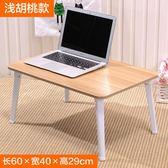 1111購物節-電腦桌筆電電腦桌床上用書桌