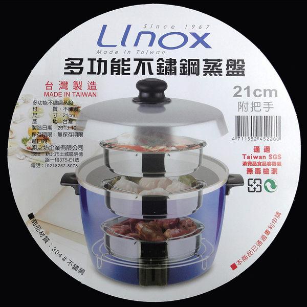 Linox 電鍋蒸盤 蒸架 可堆疊 304不鏽鋼 台灣製造 21cm 淺型
