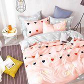 Artis台灣製 - 雙人床包+枕套二入+薄被套【唯你】雪紡棉磨毛加工處理 親膚柔軟