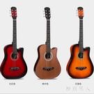 38寸吉他民謠吉他木吉他初學者入門級練習送配件吉它學生男女樂器 TA7176【極致男人】