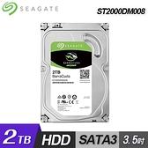 【Seagate 希捷】2TB 3.5吋 SATAⅢ 桌上型硬碟 ST2000DM008