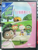 影音專賣店-P20-033-正版DVD*動畫【Supr Why:12個跳舞公主】-雙碟DVD1+DVD2